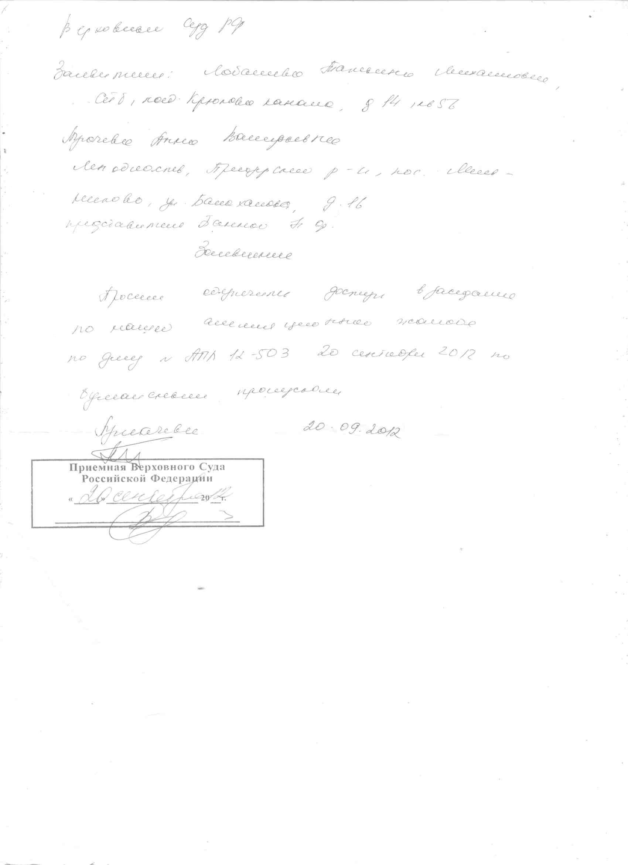 заявление на имя директора школы образец: